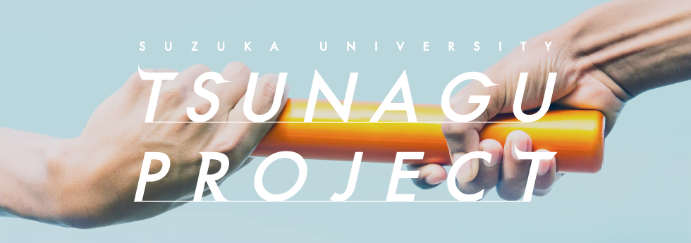 tsunagu_project